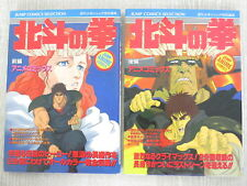 HOKUTO NO KEN Manga Anime Comic Complete Set 1&2 w/Poster Japan Book SH
