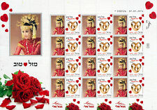 ISRAEL 2014 - 2015 WEDDING DRESSES SERIES INDONESIAN BRIDE SHEET MNH