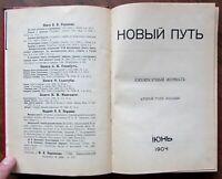 1904 RR! Russian Magazine Book NEW WAY Philosophy Rozanov Khludov Blok etc.
