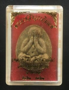 THAI AMULET PHRA PIDTA CLOSED EYE BE.2521-2523 LP TOH RUNG YANT WITH BOX