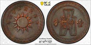 CASH129 China Republic 1937 1C PCGS MS63BN Y-347