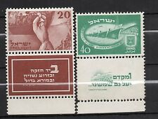 Israel : 1950 2n. Anniv. Independ. + TAB ( MNH ) Rare ( catalog value 175 USD )