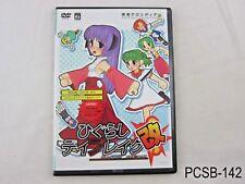 Higurashi Daybreak Kai PC Doujin Game Japanese Import Windows Japan US Seller
