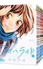 Ao Haru Ride Vol.1-13 set Manga Comics FedEx 3-7days