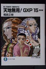 Japan Tenchi Muyo Gxp Novel 1~15 Set