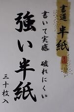 JAPONAIS CALLIGRAPHIE HANSHI PAPIER 30 MADE IN JAPAN  JAPANESE CALLIGRAPHY PAPER