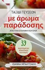 Taxidi Gevseon Me Aroma Paradosis Apo Tin Elliniki Kouzina : 39 Agapimenes...