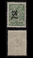 Armenia 1919 SC 91a  mint . rt203