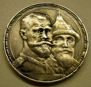 1913 Russia 1 Rouble 300th Anniversary Romanov Dynasty Coin