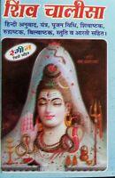 Dios Hindú SHIV Chalisa Protección Talismán de bolsillo con AARTI color fotos