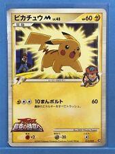 Pokemon card Japanese Pikachu M Movie Commemoration Random Pack Rare