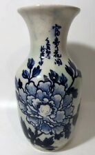 """ANTIQUE CHINESE JAPAN BLUE & WHITE PEONY VASE W/ CALLIGRAPHY & MOUNTAINS 8 1/2"""""""