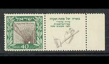 Israel 1949 Petah Tikvah MNHRight Full Tab Scott 27 Bale 17