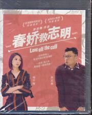 春嬌救志明 Love Off The Cuff - [2017 HK Movie] BLU-RAY with English Sub (Region A)