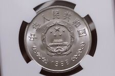 CHINA YUAN 1988 PEOPLE'S BANK RARE NGC MS66