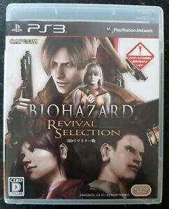 Biohazard Revival Japanese PlayStation 3