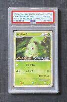 Pokemon PSA 8 Chikorita Holo HG & SS Release Campaign Promo #005/L-P Japanese