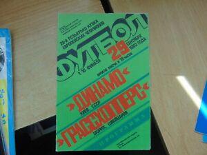 UEFA European Cup 1982/3 Dynamo Kiev v Grasshoppers USSR / Ukraine / Switzerland