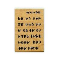 JOHN 3:16 in Korean mounted bible verse rubber stamp, Christian, religious #11