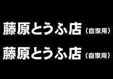 "White Initial D Fujiwara Tofu Shop Size 31"" Vinyl Decal Sticker AE86 Drift Anime"