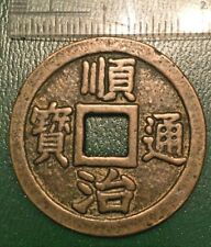 Large China Cash Coin 2-inch diameter