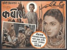 India Bollywood 1942 Bhakta Kabir Herald Mehtab