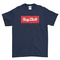 Personalised Name Arabic Name Custom Islamic Islam Mens Womens T-Shirt