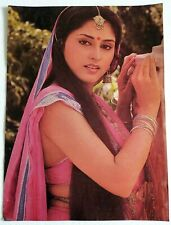Rare Bollywood Actor Poster - Rupa Roopa Ganguly - 12 inch X 17 inch