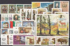 Belarus 1995, Full Year Set. 29 Stamps & 1 Souvenir Sheets. MNH**
