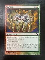 Magic The Gathering MTG Shadowmoor SHM-211 Manamorphose Japanese 211/301