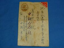 WWII Japanese Soldier used Post Card w/ Really Cool Air Mail Stamp !