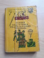 More details for useful and collectable textbook for the russian special forces.signed by owner