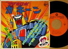 "OST MAGNE ROBO GAKEEN 7"" japan tv robot anime 45 ga keen ga-keen Supermagnetron"