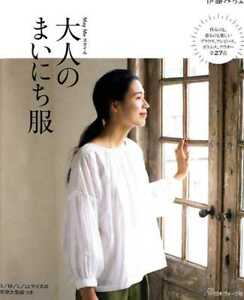May & Me Style Adult's Everyday Clothes  - Japanese Craft Book