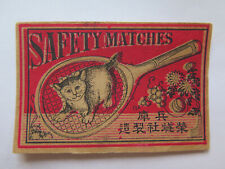 SAFETY MATCHES MATCH BOX LABEL c1930 NORMAL SIZE JAPAN KITTEN on TENNIS RACQUET
