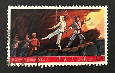 China PRC 1967 W6. Revolutionary Literature &Art. Sc#989 Used.