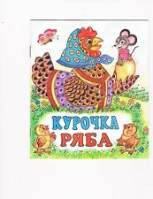 NEW BOOK FOR CHILDREN Russian Language The Hen with the Golden Eggs Fairy Tale