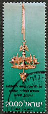 Stamp Israel 1980 20.00 Jewish New Year Used