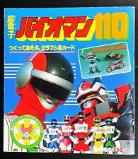 1984 VINTAGE JAPAN ANIME SENTAI BIOMAN BOOK TOY POPY CHOGOKIN BANDAI MEGA RARE!!