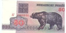 Belarus 50ruble  Banknote  UNC  1992