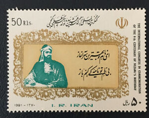 middle east,world wide, old stamps,1991,Sc#2467,Intl. Congress On Poet Nezami