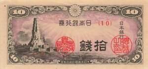 Japan 10 Sen 1944 P-53 UNC