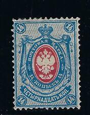B&D: 1883-88 Russia Scott 36 14k blue & rose Eagle & Post Horns MHH (faults)