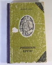 Робинзон Крузо. 1980.  Russian book.