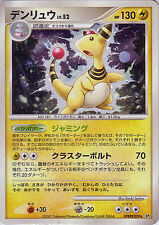 Pokemon Card DP3 Ampharos DPBP#209 Unlimited Japanese