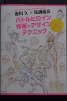 JAPAN Hisashi Kagawa x Yoshihiko Umakoshi Battle Heroine Drawing Design Techniqu