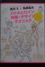 JAPAN Hisashi Kagawa x Yoshihiko Umakoshi Battle Heroine Drawing Design Techniqu