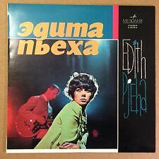 1969 EDITH PJEHA ЭДИТА ПЬЕХА LP 33С-01745 Melodia USSR NM MEGA RARE