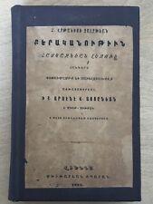 1885 Վիեննա- Քերականութիւն Հայկազնեան Լեզուի- Չալըխեան ARMENIAN Language Grammar