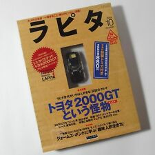 Tomica Limited Toyota 2000GT Minicar Unopened Japan Magazine LAPITA Oct 2002